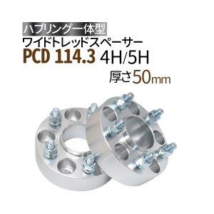 ハブ一体型 ワイドトレッドスペーサー 50mm PCD114.3 / P1.25 P1.5 選択/ ハブ径67mm PCD 114.3 ハブリング スペーサー ワイトレ ホイールスペーサー ツライチ