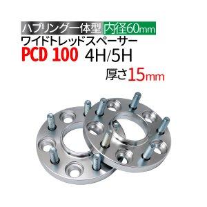 ハブ一体型 ワイドトレッドスペーサー 15mm PCD100 / 4穴 5穴 選択/ P1.25 P1.5 選択/ ハブ径60mm PCD 100 ハブリング ワイトレ ホイールスペーサー