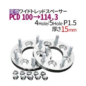 PCD チェンジャー 【100→114.3】 ワイドトレッドスペーサー 15mm PCD変換 100→114.3 / 4穴 5穴 選択/ P1.5 内径67mm PCDチェンジャー ワイトレ