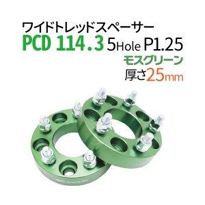 ワイドトレッドスペーサー 25mm PCD114.3 5穴 P1.25 モスグリーン 緑 PCD 114.3 内径72cm ハブリング スペーサー ワイトレ ホイールスペーサー ツライチ
