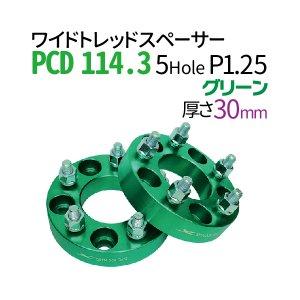 ワイドトレッドスペーサー 30mm PCD114.3 5穴 P1.5 グリーン 緑 PCD 114.3 内径72cm ハブリング スペーサー ワイトレ ホイールスペーサー ツライチ