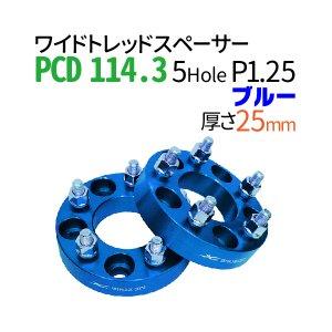 ワイドトレッドスペーサー 25mm PCD114.3 5穴 P1.25 ブルー 青 PCD 114.3 内径72mm ハブリング スペーサー ワイトレ ホイールスペーサー ツライチ