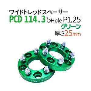 ワイドトレッドスペーサー 25mm PCD114.3 5穴 P1.25 グリーン 緑 PCD 114.3 内径72cm ハブリング スペーサー ワイトレ ホイールスペーサー ツライチ