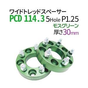 ワイドトレッドスペーサー 30mm PCD114.3 5穴 P1.5 モスグリーン 緑 PCD 114.3 内径72cm ハブリング スペーサー ワイトレ ホイールスペーサー ツライチ