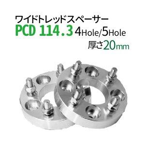 ワイドトレッドスペーサー 20mm PCD114.3 / 4穴 5穴 選択/ P1.25 P1.5 選択/ PCD 114.3 内径67cm ハブリング ワイトレ ホイールスペーサー