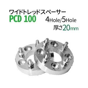ワイドトレッドスペーサー 20mm PCD100 / 4穴 5穴 選択/ P1.25 P1.5 選択/ PCD 100 内径60cm ハブリング ワイトレ ホイールスペーサー