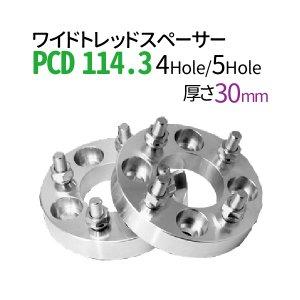 ワイドトレッドスペーサー 30mm PCD114.3 / 4穴 5穴 選択/ P1.25 P1.5 選択/ PCD 114.3 内径67cm スペーサー ワイトレ ホイールスペーサー