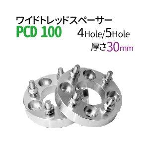 ワイドトレッドスペーサー 30mm PCD100 / 4穴 5穴 選択/ P1.25 P1.5 選択/ PCD 100 内径60cm ワイトレ ホイールスペーサー ツライチ