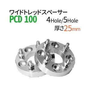 ワイドトレッドスペーサー 25mm PCD100 / 4穴 5穴 選択/ P1.25 P1.5 選択/ PCD 100 内径60cm スペーサー ワイトレ ホイールスペーサー ツライチ
