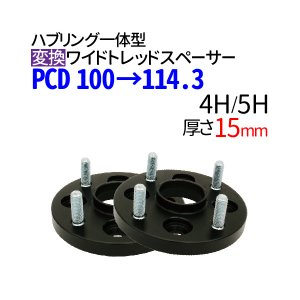 ハブ一体型(黒)PCD チェンジャー 【100→114.3】 ワイドトレッドスペーサー 15mm PCD変換 100→114.3 / 4穴 5穴 / P1.25 P1.5 /ハブ径56mm ツライチ