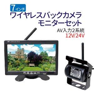 ワイヤレス バックカメラモニター セット 赤外線暗視機能付 大型車・トラックにも最適!周波数 2.4GHz バック モニター/バックカメラ 24V バックモニター バックカメラ モニター トラック