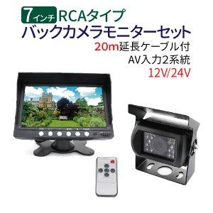 バックカメラ モニター セット 赤外線暗視機能付 大型車・トラックにも最適!20Mケーブル付 バック モニター/バックカメラ 24V バックモニター セット トラック