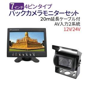 バックカメラ モニター セット 取付簡単4ピンケーブル 大型車・トラックにも最適!20Mケーブル付 バック モニター/バックカメラ 24V バックモニター バックカメラ モニター セット トラック