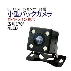 バックカメラ 広角170度 CCD ガイドライン付 高画質 バックカメラ 4LED 角度調整可能 リアカメラ 12V バックカメラ ガイドライン 防水 車載カメラ 送料無料