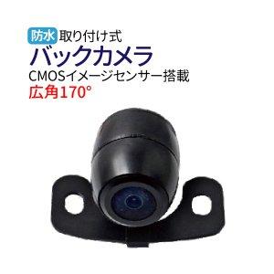 バックカメラ 広角170度 CMOS 高画質 バックカメラ リアカメラ バックアイカメラ 12V バックカメラ ガイドライン 防水 車載カメラ ガイドライン付き 送料無料 【233】