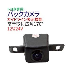 トヨタ車に最適 バックカメラ 広角170度 CMOS 高画質 バックカメラ リアカメラ バックアイカメラ 12V バックカメラ ガイドライン 防水 車載カメラ ガイドライン付き 送料無料