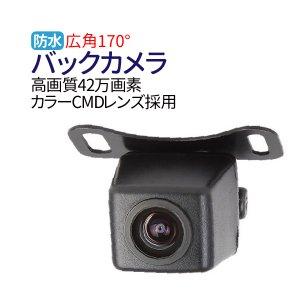 EONON バックカメラ 高画質42万画素 広角170度 カラーCMDレンズ ガイドライン付 高画質 角度調整可能 リアカメラ 12V cmd ガイドライン 防水 車載カメラ【A0119N】