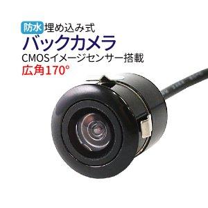 バックカメラ 広角170度 CMOS 高画質 バックカメラ 埋め込み ガイドライン付き リアカメラ バックアイカメラ 12V バックカメラ ガイドライン 防水 車載カメラ 送料無料 【185DF】