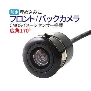 フロント&バックカメラ 広角170度 CMOS 高画質 埋め込み フロントカメラ リアカメラ バックアイカメラ 12V バックカメラ ガイドライン 防水 車載カメラ ガイドライン付き 【185DF】