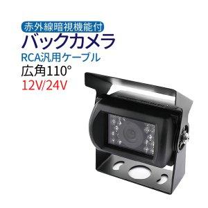 12/24V バックカメラ 高画質 広角110度 CMOS 赤外線暗視機能 角度調整可能 リアカメラ 12V 防水 車載カメラ カラーレンズ トラック バックカメラ 24v