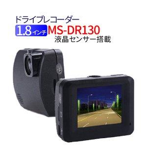 MS-DR130 1.8インチ液晶センサー搭載ドライブレコーダー 送料無料