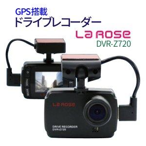 LaRose GPS搭載 ドライブレコーダー 12V 24V 対応 高画質 駐車監視 小型 薄型 常時録画 ドラレコ 吸盤 動画 防犯カメラ トラック 日本語説明書付き 【 DVR-Z720 】
