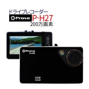 Prove ドライブレコーダー スタイリッシュ薄型ボディ CMOSセンサー スタンダードモデル P-H27 200万画素
