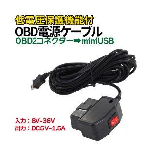 OBD ドライブレコーダー 電源ケーブル 充電器 OBDからの電源で常時電源が可能 OBD降圧電源ケーブル USB mini コネクタ 12V 24V 兼用 駐車監視 降圧ケーブル メール便