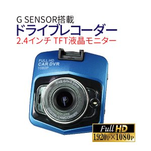 ドライブレコーダー 高画質 フルHD 広角120度 12V 駐車監視 小型 薄型 常時録画 ドラレコ ロック付き吸盤 動画 静止画 防犯カメラ 撮影 車載カメラ 日本語説明書付き 1年保証
