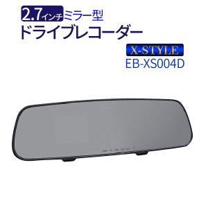 X-STYLE ミラー型ドライブレコーダー EB-XS004D 2.7インチ液晶パネル搭載
