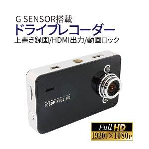 ドライブレコーダー 高画質 フルHD 120度広角 駐車監視 小型 薄型 常時録画 ドラレコ ロック付き吸盤 動画 静止画 防犯カメラ 撮影 車載カメラ 日本語説明書付き 1年保証 送料無料