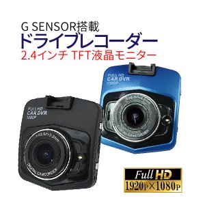 SDカード付き ドライブレコーダー 高画質 フルHD 2.4インチ 広角120度 12V 駐車監視 小型 薄型 常時録画 ドラレコ 動画 静止画 防犯カメラ 車載カメラ ブラック/ブルー