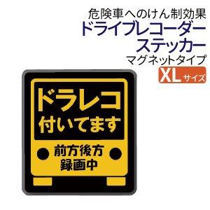 ドライブレコーダー ステッカー マグネット XLサイズ ドラレコついてます ドラレコ ステッカー 車 ステッカー メール便 送料無料