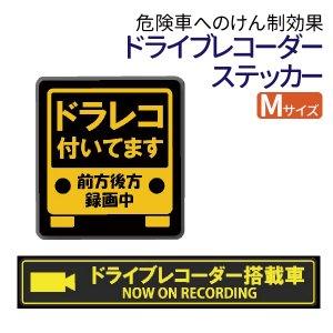 ドライブレコーダー ステッカー マグネット Mサイズ ドラレコついてます ドラレコ ステッカー 車 ステッカー メール便 送料無料