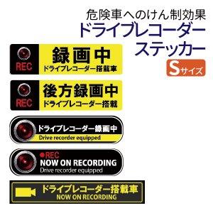 ドライブレコーダー ステッカー Sサイズ 録画中 後方録画中 後方 ドラレコ ステッカー 車 ステッカー メール便 送料無料