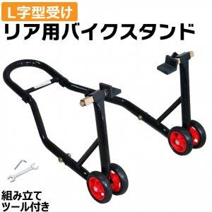 リア用メンテナンスバイクスタンド(ブラック) L型受け 組み立て式 バイク スタンド バイクスタンド