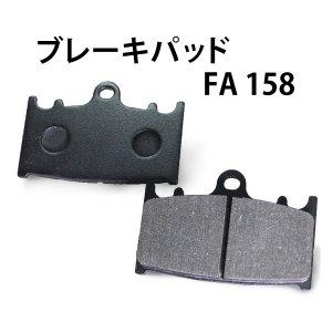 ブレーキパッド FA158 KAWASAKI・フロント SUZUKI・フロント BEHRINGER MOTOMASTER PRO ONE VERTEMATI・フロント PRE TECH KR-1S
