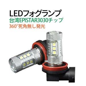 LED フォグランプ 80W 【 H8 H11 HB3 HB4 】12/24V兼用 プロジェクターレンズ ledフォグランプ イエロー 台湾EPISTAR 3030チップ バイク トラック