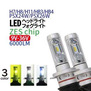 LED H11 H8 H7 HB3 HB4 PSX24W PSX26W ledヘッドライト フォグ 12V 24V led h11 ヘッドライト バイク トラック フォグ フォグランプ LEDバルブ