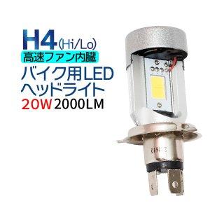 バイク LEDヘッドライト H4 (Hi/Lo) ファンレス ホワイト 2000LM 【COBチップ】 フォルツァ フュージョン シルクロード CB250/400/750/1000/1300 等
