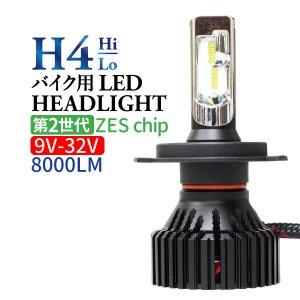バイク LEDヘッドライト 1本 H4 (Hi/Lo) ホワイト 4000LM 12V フォルツァ フュージョン シルクロード ジェイド シャドウ ホーネット 等