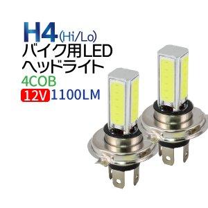 バイク用 H4 LED 4面 COB ヘッドライト 2本セット (Hi/Lo)12V ledヘッドライト h4 ホワイト 1100LM (1本 550LM)H4 LED バイク