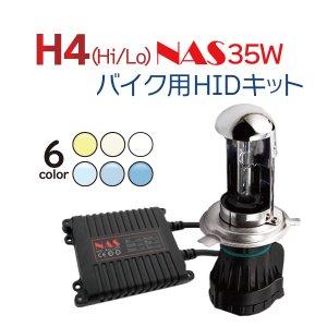 バイク専用 HIDキット NAS 35W (Hi/Lo) ヘッドライト H4 3000K(イエロー) 4300K 6000K 8000K 10000K 12000K 選択
