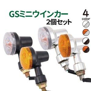 バイク ウインカー 2個セット オレンジ クリアレンズ 選択 GSウインカー メッキ 汎用 アメリカン リアウインカー