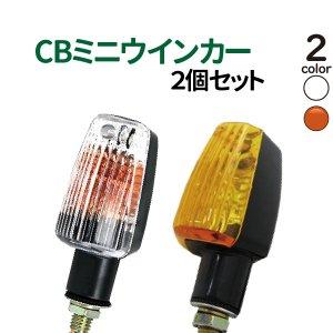 バイク ウインカー 2個セット オレンジ クリアレンズ 選択 CBウインカー ブラック 汎用 アメリカン リアウインカー ビッグボーイ モンキー カブ シャドウ など 【ZZB-Y/W】