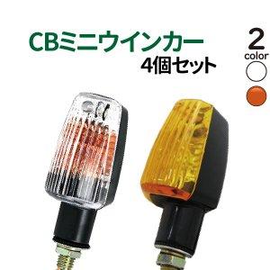 バイク ウインカー 4個セット オレンジ クリアレンズ 選択 ミニウインカー ブラック 汎用 リアウインカー ドラッグスター250 エストレア ビッグボーイ シャドウ など【ZZB-Y/W】