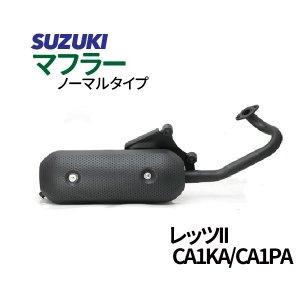 スズキ レッツ2 マフラー ノーマルタイプマフラー CA1KA CA1PA Let's2 SUZUKI マフラー バイクマフラー 純正タイプ バイクパーツ