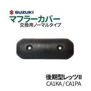 スズキ 後期型 レッツ2 マフラーカバー CA1KA / CA1PA ノーマルタイプマフラー let's2 レッツ2 SUZUKI バイク 純正タイプ バイクパーツ 耐熱 ポリプロピレン製