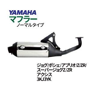 ヤマハ JOG マフラー 排ガス規制前エンジン対応 3KJ 3YK ノーマルタイプマフラー 適合多数 ジョグ ジョグZR ジョグポシェ ジョグZ スーパージョグZ スーパージョグZR jog zr