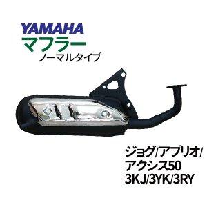 ヤマハ ジョグ/ジョグポシェ マフラー 排ガス規制前エンジン対応 3KJ 3KY 3RY アプリオ アクシス50 ノーマルタイプマフラー JOG JOGポシェ YAMAHA 純正タイプ バイクパーツ